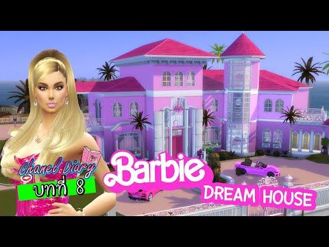 The-Sims4-ตอน--ย้ายเข้าบ้าน-Ba