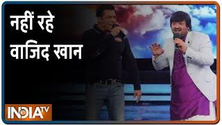 नहीं रहे Salman Khan के फेवरेट म्यूजिक डायरेक्टर Wajid Khan | IndiaTV News - INDIATV