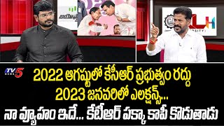 TPCC Revanth Reddy on His Strategy over 2023 Elections   TRS Minister KTR   TV5 Murthy Interview - TV5NEWSSPECIAL