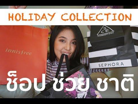 เปิดถุง-Holiday-Collection-ช็อ