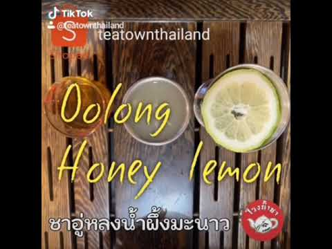 รีวิว-วิธีชงชาอู่หลงน้ำผึ้ง-ขอ