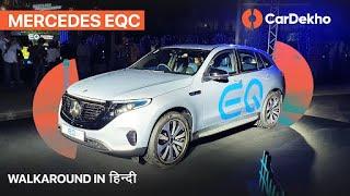 Mercedes-Benz EQC | Walkaround In Hindi | CarDekho.com