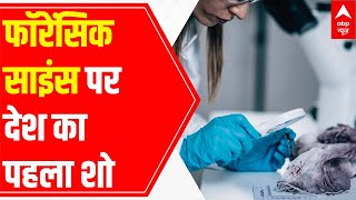Forensic Files: First ever crime show based on forensic facts | EXCLUSIVE - ABPNEWSTV