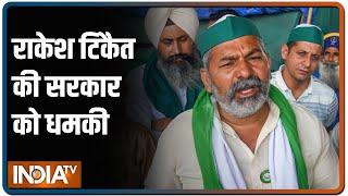 Rakesh Tikait की सरकार को धमकी, Lucknow का भी करेंगे Delhi की तरह घेराव - INDIATV