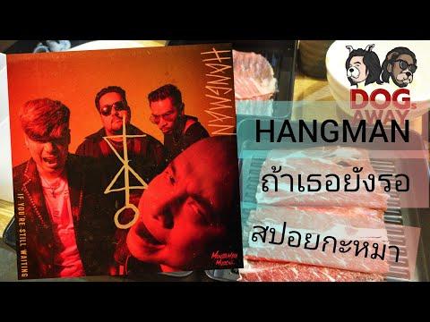 สปอยกะหมา-#HANGMAN-#ถ้าเธอยังร