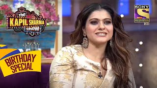 Kajol ने Share की अपने Honeymoon की Story | The Kapil Sharma Show | Celebrity Birthday Special - SETINDIA
