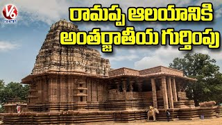 రామప్ప ఆలయానికి అంతర్జాతీయ గుర్తింపు | Ramappa Temple Recieves UNESCO Recognistion | V6 News - V6NEWSTELUGU