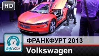 Новинки VW во Франкфурте 2013