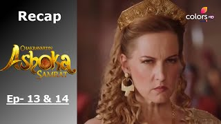 Chakravartin Ashoka Samrat - चक्रवतीन अशोक सम्राट - Episode -13 & 14 - Recap - COLORSTV