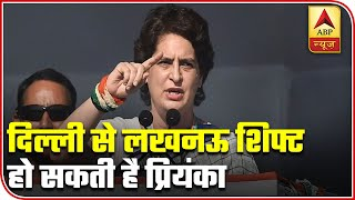 Priyanka Gandhi Vadra might shift to Lucknow's Kaul house - ABPNEWSTV
