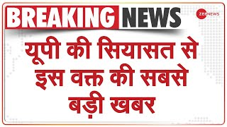 Yogi Adityanath Breaking: आज शाम UP में  BJP नेताओं की अहम बैठक | CM Face | Keshav Prasad Maurya - ZEENEWS