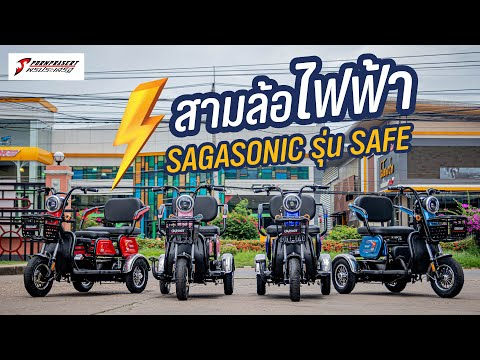 แนะนำ-สามล้อไฟฟ้า-SAGASONIC-SA