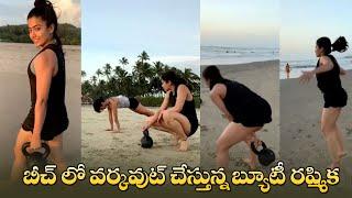 Actress Rashmika Mandanna Beach Workout Video | బీచ్ లో  వర్కవుట్ చేస్తున్న బ్యూటీ రష్మిక | IGTelugu - IGTELUGU