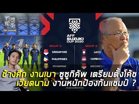 ทีมชาติไทย-งานเบา-จับสลาก-ซูซู