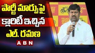 పార్టీ మార్పుపై క్లారిటీ ఇచ్చిన ఎల్. రమణ | L Ramana Gives Clarity About Party Change | ABN Telugu - ABNTELUGUTV