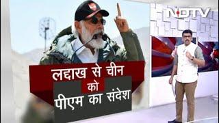 Ladakh से चीन को PM का संदेश | Khabron Ki Khabar - NDTVINDIA