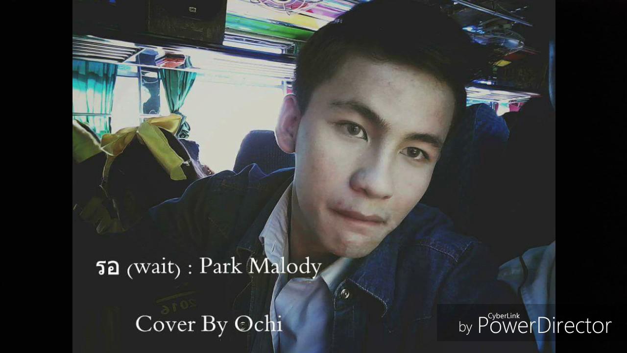 รอ (Wait) : Park Melody Cover By Ochi