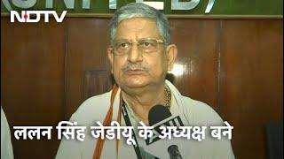 Lalan Singh बने JDU के नये अध्यक्ष, RSP Singh की जगह ली - NDTVINDIA