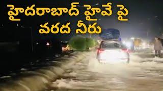 విజయవాడ - హైద్రాబాద్ జాతీయ రహదారిపై రోడ్డును ముంచెత్తిన వరద | Hyderabad Heavy Rains Video - TFPC