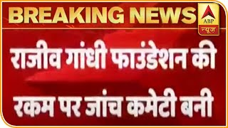 Home Ministry makes committee to investigate RGF case - ABPNEWSTV