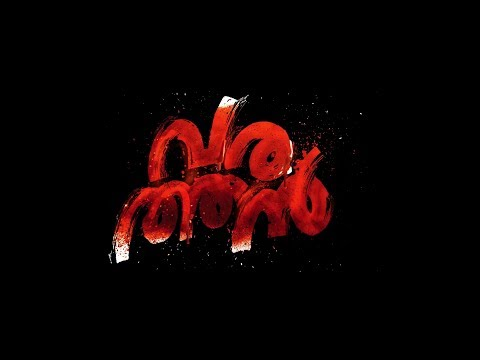 VARATHAN | Official Trailer