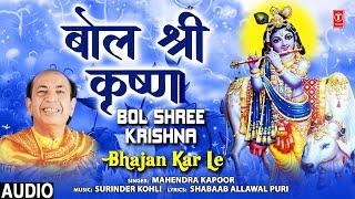 Bol Shree Krishna I Krishna Bhajan I MAHENDRA KAPOOR I Krishna Bhajan I Full Audio Song - TSERIESBHAKTI