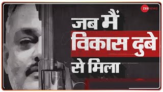 Untold Story of Vikas Dubey | जब मैं Vikas Dubey से मिला! | Zee Exclusive | Kanpur Encounter - ZEENEWS