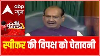 Lok Sabha Speaker Om Birla's stern warning to opposition over uproar during monsoon session | Seedhe - ABPNEWSTV