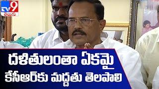 దళితులందరూ సీఎం కేసీఆర్కు మద్దతు తెలపాలి : Mothkupally Narsimhulu - TV9 - TV9