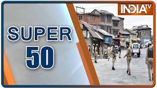 Super 50: देखिये सुबह की 50 बड़ी खबरें | IndiaTV News - INDIATV