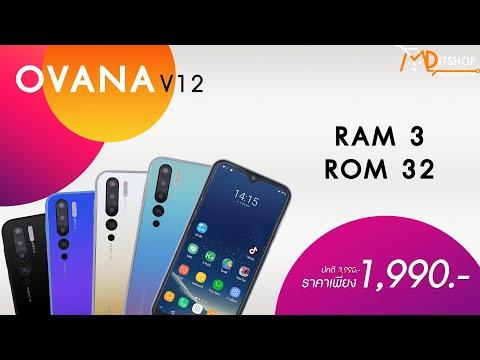 รีวิวมือถือ-ovana-v12-สมาร์ทโฟ