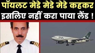 PIA Aircraft crash in Karachi: पॉयलट इसलिए जहाज को Runway पर नही करा पाया Land, मेडे मेडे बोलता रहा - ITVNEWSINDIA