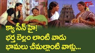 భర్త బెల్లం లాంటి వాడు భామలు చీమల్లాంటి వాళ్ళు..!!   Telugu Ultimate Scene   TeluguOne - TELUGUONE