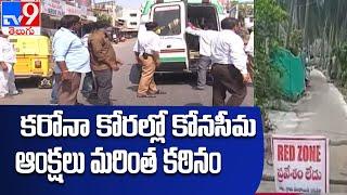 కోనసీమలో కరోనా  కేసుల కలకలం - TV9 - TV9
