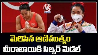 Mirabai Chanu Wins India's First Medal in Weightlifting   Tokyo Olympics 2020   V6 News - V6NEWSTELUGU