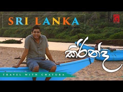 connectYoutube - Travel with Chatura @ Kirinda, Sri Lanka ( 13-01-2018 )