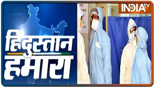 Hindustan Hamara: कोरोना की डरावनी रफ्तार..केस 1.5 लाख के पार - INDIATV