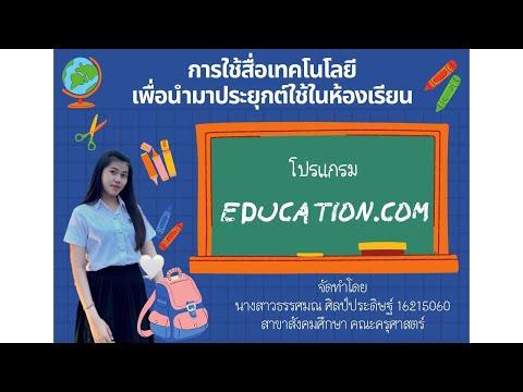 การใช้โปรแกรม-Education.com