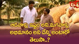 ఆడోల్లు ఇష్టం అని మగాళ్లు అభిమానం అని దేన్ని అంటారో తెలుసా? | Ultimate Movie Scene | TeluguOne - TELUGUONE