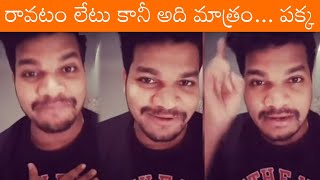 Jabardasth Avinash Reveals His Entry in Bigg Boss 4 Telugu | Jabardasth Avinash Wild Card Entry - RAJSHRITELUGU