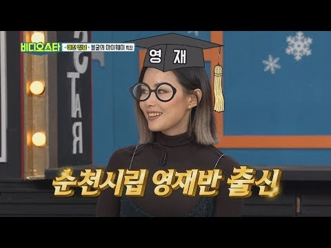 (Video Star EP.81) I'm good at studying