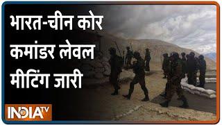 भारत-चीन सीमा विवाद पर कमांडर लेवल बैठक जारी, Pangong Tso के फिंगर 4 और फिंगर 5 पर बातचीत - INDIATV