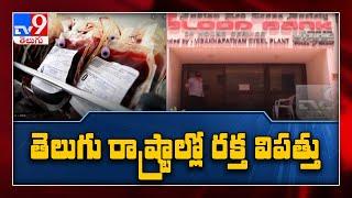 తెలుగు రాష్ట్రాల్లో రక్తం కొరతతో పోతున్న ప్రాణాలు - TV9 - TV9