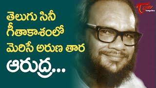 Special Story On Great Lyricist Arudra | తెలుగు సినీ గీతాకాశంలో మెరిసే అరుణ తార ఆరుద్ర | TeluguOne - TELUGUONE