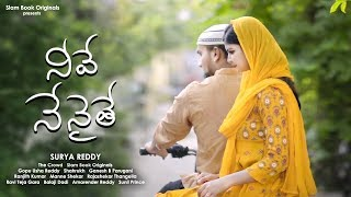 NEEVE NENAITHE || Telugu Short Film Video Song 2019 || By Surya Reddy - YOUTUBE