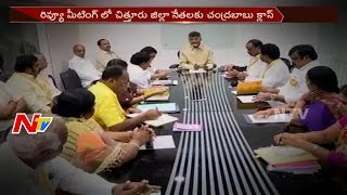 Chandrababu Naidu Warns TDP Leaders in Chittoor Review Meeting