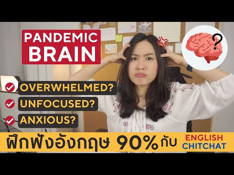 Dealing-with-Pandemic-Brain-ทำ