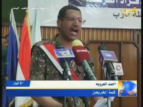 الداخلية تحتفل بتخرج الدفعة الثانية من منتسبي أمن محافظة مأرب