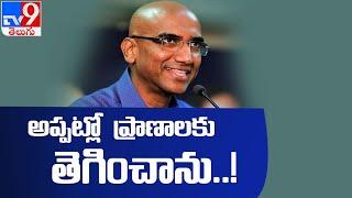 అప్పట్లో ప్రాణాలకు తెగించాను..! : RS Praveen Kumar - TV9 - TV9
