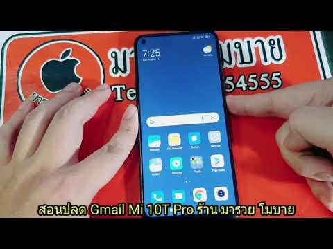 สอนซ่อม-ปลด-Gmail-Mi-10T-Pro-ไ